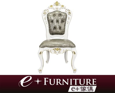 『 e+傢俱 』AC73 迪亞哥 Diego 新古典餐椅 古典餐椅 | 雕刻椅子 | 牛皮餐椅 | 布質椅子 可訂做