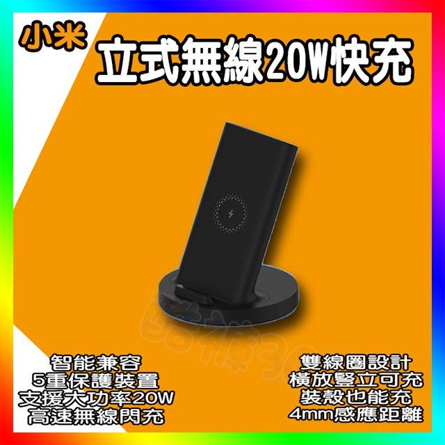 【小米立式20W手機無線快充】 20w 快充 閃充 小米無線充 無線充電器 無線充電盤 充電盤