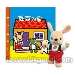 【大衛】信誼上誼/立體書:豆豆的家-立體書 (附豆豆小偶)特價525
