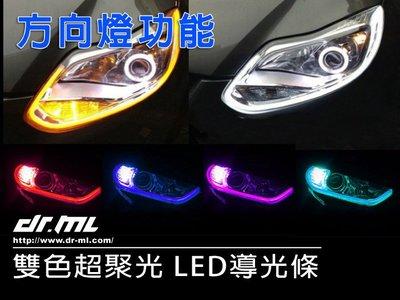雙色變換「雙色超聚光 LED導光條」高...