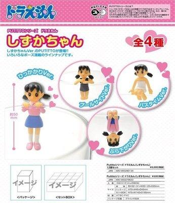 日本正版 盒玩 哆拉A夢 靜香杯緣裝飾 杯緣子 宜靜 全4種販售