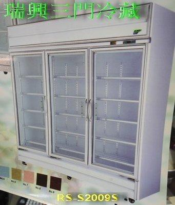 匯豐餐飲設備~知名品牌瑞興三門玻璃展示冷藏冰箱~省電耐用機款(可另做同款冷凍型冰箱)