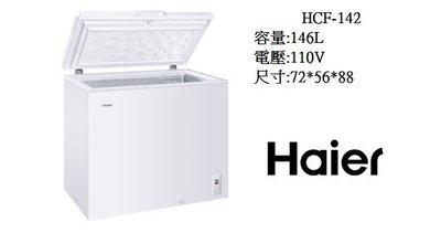 全新海爾2.4尺上掀冰櫃【巷仔口冷凍設備】 台北市