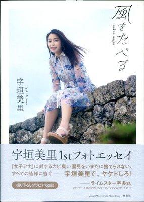 宇垣美里 初散文寫真集《風をたべる》