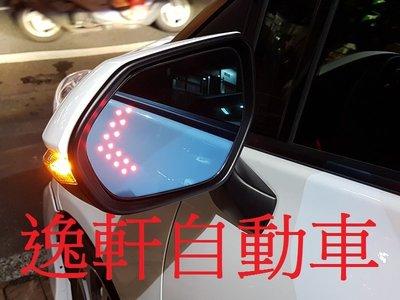 (逸軒自動車)SIENTA 藍鏡無邊框設計 廣角 卡榫式 專用後視鏡 照後鏡 LED方向燈PREVIA VIOS