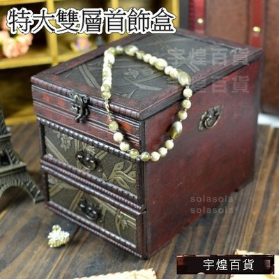 《宇煌》桌面梳妝盒木質首飾盒復古禮物盒中國風百寶盒收納盒創意做舊特大雙層首飾盒_aBHM