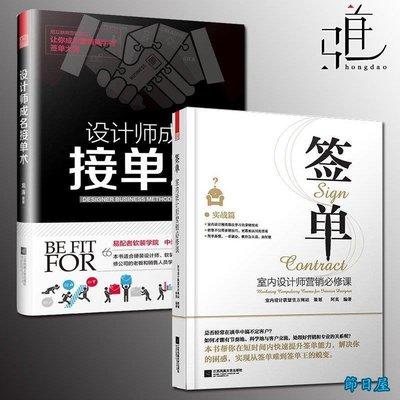 2冊 簽單 室內設計師營銷必修課+設計師成名接單術 設計師營銷路線指引 談單接單流程方案 家裝公司營銷攻略 設計師口才思路培訓書