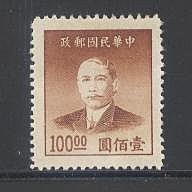(常58-5)國父像上海大東一版金圓壹佰圓新票1枚(常58.5)