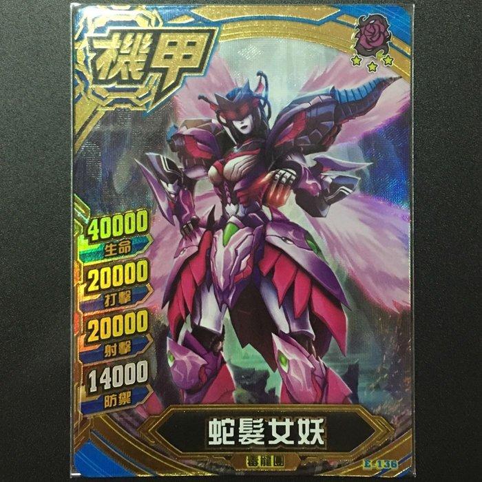 機甲英雄 銀河世代 第七彈 超級英雄卡包 機甲金卡 蛇髮女妖(E~136