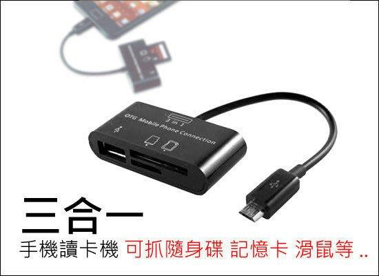 橘子本舖*OTG 讀卡機 三合一 USB/SD/Micro SD Z3 M8 M9 紅米 sony htc LG
