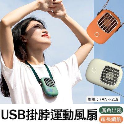 【面交王】頸掛 掛脖風扇 運動便攜風扇USB充電 多功能 口袋風扇 隨身風扇 USB手持扇 懶人風扇 FAN-F218