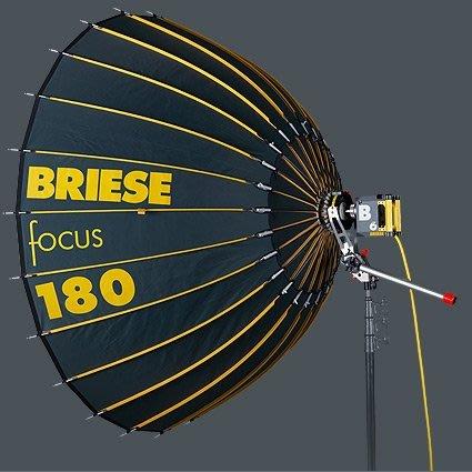【凱西影視器材】Briese light Focus.2 180cm+燈頭套組/全球最頂級德國閃燈