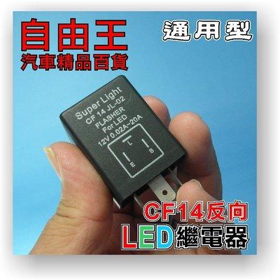 ○§自由王§○ 日系車款 CF14 反向 LED SMD 繼電器 方向燈 防快閃 繼電器 通用型