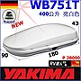 【RV達人】WB751T 400公升 白色 車頂行李箱...