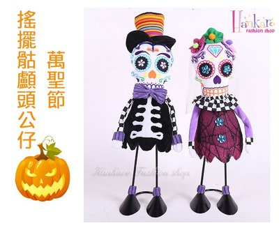 ☆[Hankaro]☆ 歐美創意萬聖節布置道具搖擺骷髏夫妻造型公仔裝飾
