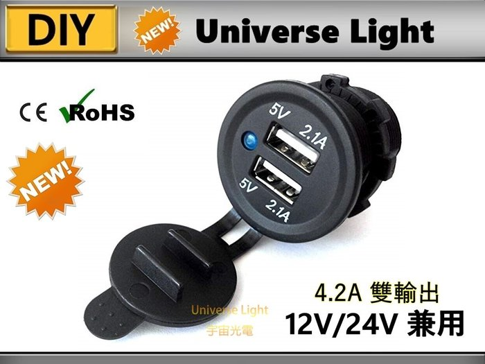 改裝 零件 LED極速4.2A USB 充電器 機車  雙孔 車充 防水 手機 充電 充電座 崁入式 點菸器 快充