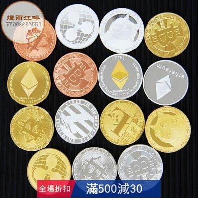 Bitcoin比特紀念章金色以太幣實物BTC虛擬實物瑞波紀念章禮品紀念幣 硬幣 收藏【煙雨江畔】