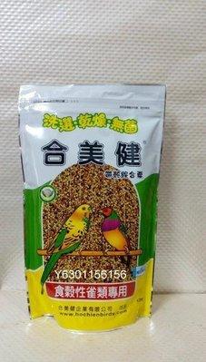 【阿肥寵物生活】  合美健14-A帶殼綜合粟-1.2kg / 洗選.乾燥.無菌