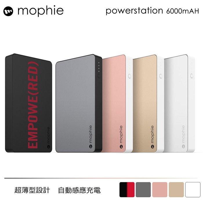 Mophie Powerstation 移動電源 行動電源 行動充 6000mAh