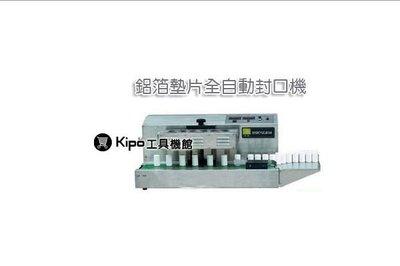 全自動連續鋁箔封口機/封口機流水線/機油封口/感應墊片封口- VPA005001A