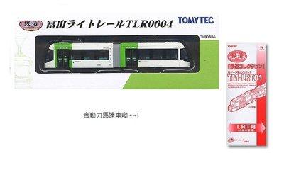 佳鈺精品 TOMYTEC-富山港線路面電車加動力底盤-特價