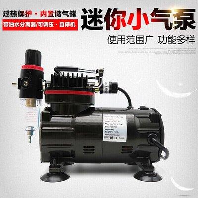 空壓機空壓機迷你型小氣泵超靜音無油氣噴漆皮革家具補漆220V小型高壓空氣壓縮機木工Z 配氣管