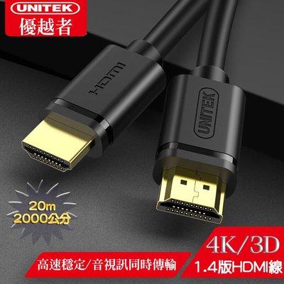 高品質 HDMI 公 20M 20公尺 鍍金頭 螢幕線 4K高畫質 3D顯示 螢幕音源合一 HDMI 1.4
