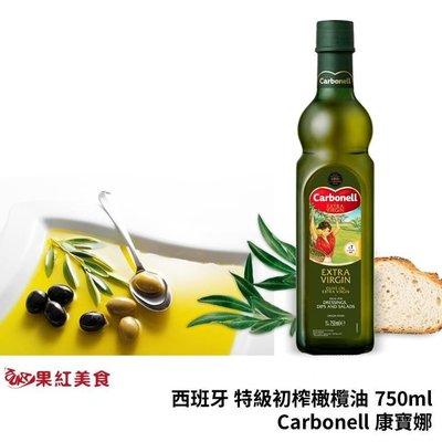 Carbonell 康寶娜 西班牙 冷壓 特級 初榨 橄欖油 750ml extra virgin olive oil