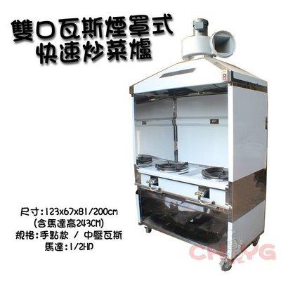 華昌  全新雙口(2口/兩口)炒台/瓦斯煙罩式快速炒菜爐/炒菜台
