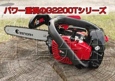 含稅價/G2200T【工具先生】小松牌(ZENOAH)/10吋 引擎 鏈鋸。木雕 世界超輕量2.2KG.拉繩省力裝置