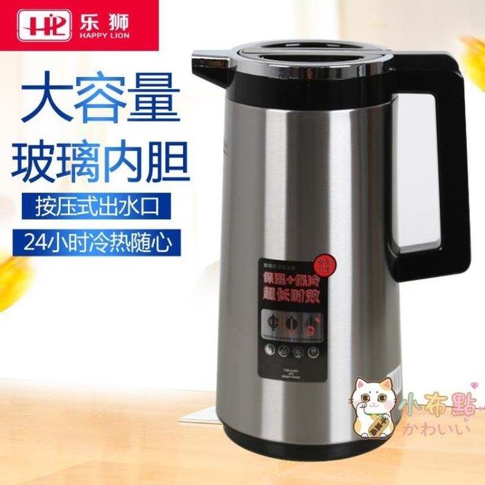 樂獅保溫壺熱水瓶玻璃內膽大容量保溫壺不銹鋼保溫瓶開水壺家用