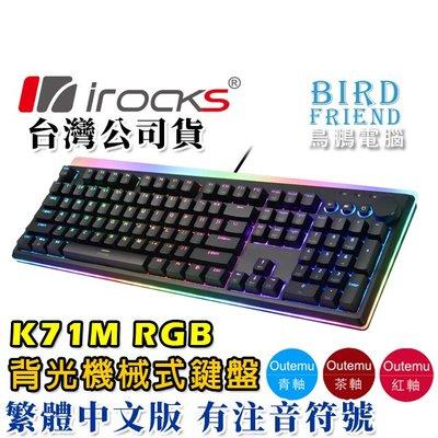 【鳥鵬電腦】irocks 艾芮克 K71M RGB 背光機械式鍵盤 金屬旋鈕 PBT雙色鍵帽 多媒體鍵 鍵線分離 吸音棉