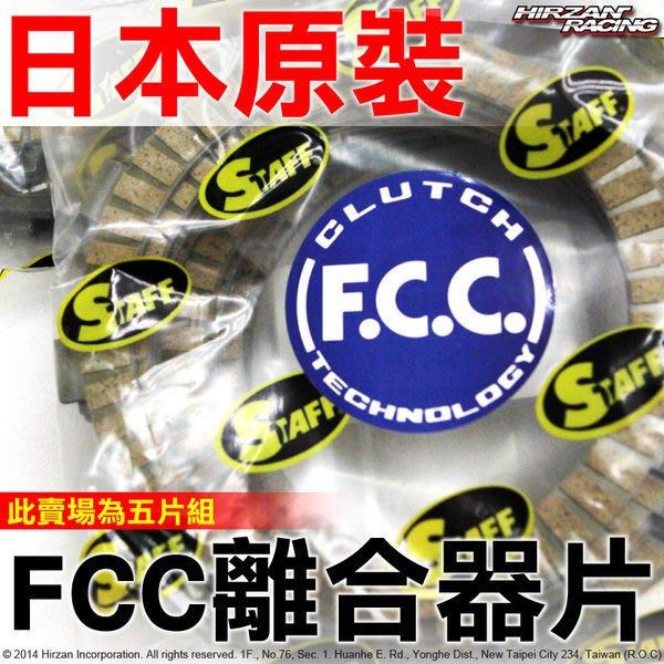 禾倉技研『日本原裝 FCC離合器片*5』解放你的速度。車種:野狼傳奇小雲豹KTR酷龍Mini T1 NK