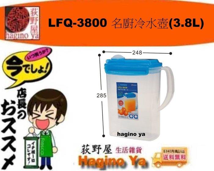 荻野屋 LFQ-3800 名廚冷水壺(3.8L)/開水壺/泡茶壺/冷水壺/LFQ3800  直購價