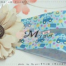 My girl╭*DIY材料、彩色星星花紋絲帶*22mm寬 - 水藍底小汽車奶嘴奶瓶手搖鈴羅紋緞帶 ZD0720*