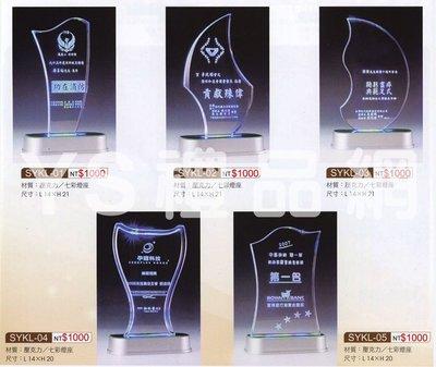 【YS禮品網】(雷射雕刻)壓克力獎牌