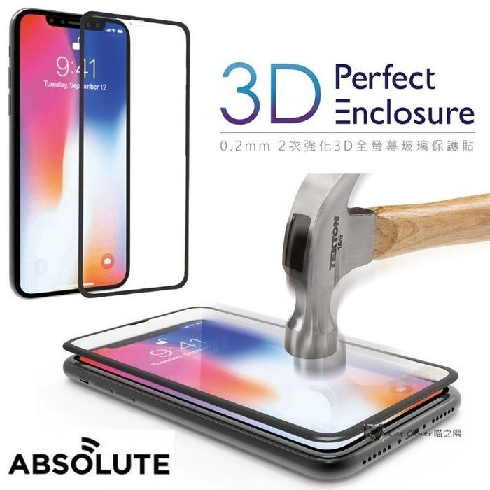iPhone Xs/X/XR Max 日本旭哨子2次強化玻璃螢幕保護膜3D PERFECT ENCLOSURE 喵之隅