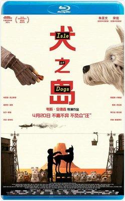 【藍光電影】犬之島  小狗島  汪星人之島  Isle of Dogs (2018)