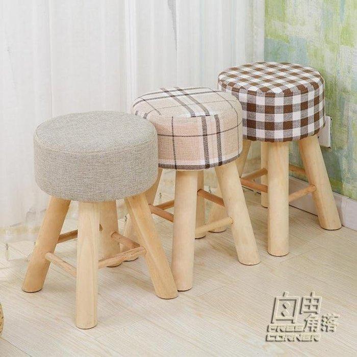 【全場免運】實木小凳子時尚化妝凳換鞋凳現代簡約板凳圓凳創意梳妝凳家用椅子~逸居生活館