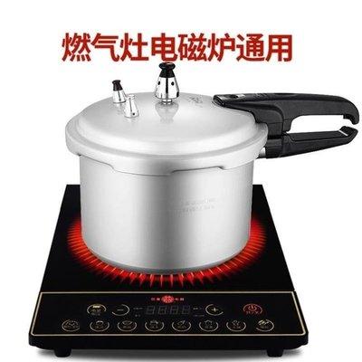 哆啦本鋪 高壓鍋家用18CM燃氣電磁爐通用防爆小壓力鍋1/2/3人 D655