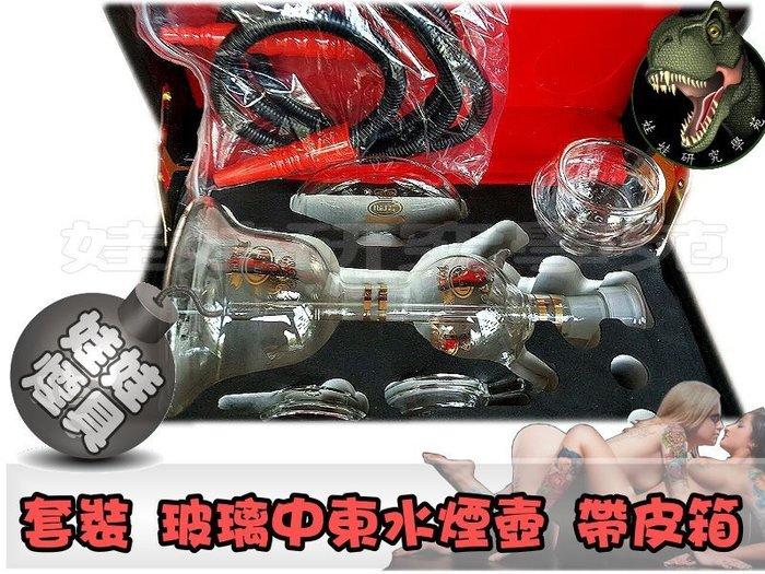 ㊣娃娃研究學苑㊣購滿499免運費 套裝 玻璃中東水煙壺 附高級皮箱 高檔精緻中東水煙壺 高36公分 (SB59)