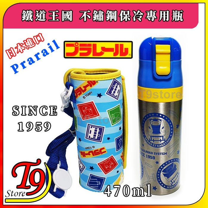 【T9store】日本進口 Plarail (鐵道王國) Since1959紀念款 一觸式直飲不鏽鋼保冷專用瓶