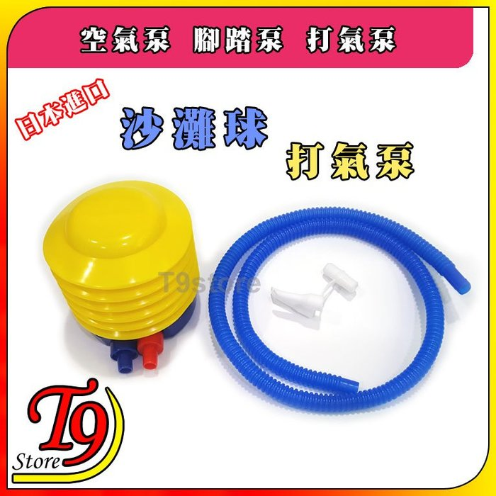 【T9store】日本進口 空氣泵 腳踏泵 打氣泵