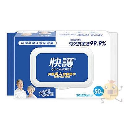 快護 抗菌成人潔膚濕巾 50抽 【小元寶】 超取