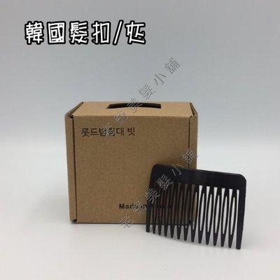 韓國黑色隱形髮扣/髮夾