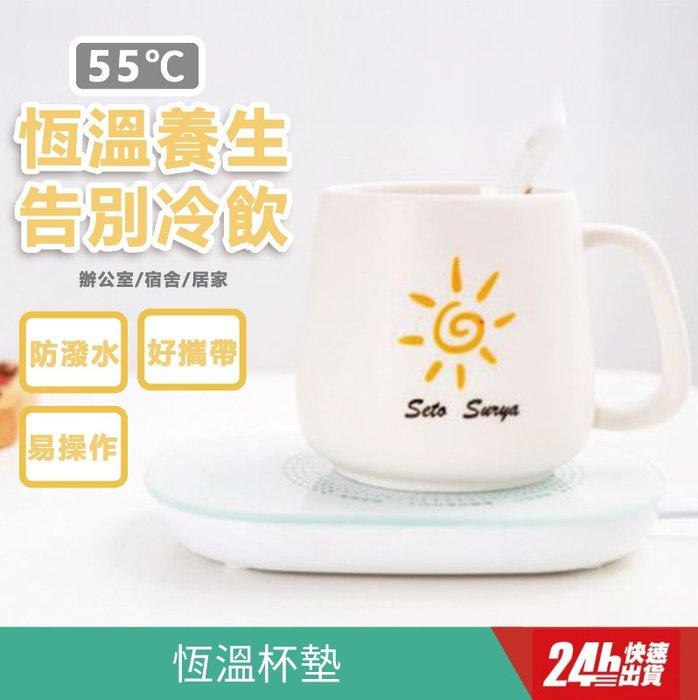 恆溫杯墊 暖杯墊 暖暖杯 杯墊 加熱杯墊 保溫杯墊 加熱底座 暖杯奶器 杯子加熱器 55℃控溫 鋼化玻璃【HGJ489】