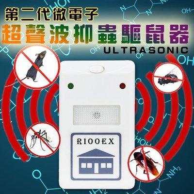 全新 美國 電子驅鼠器 pest repelling aid 超音波 電磁波蚊蟲驅趕器