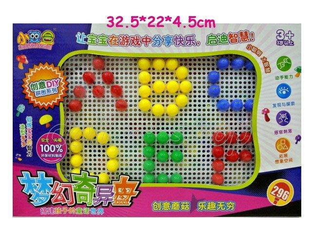 寶貝玩具屋二館☆【教具】DIY智力蘑菇釘創意拼圖遊戲組296PCS(手提盒款蘑菇釘益智玩具)