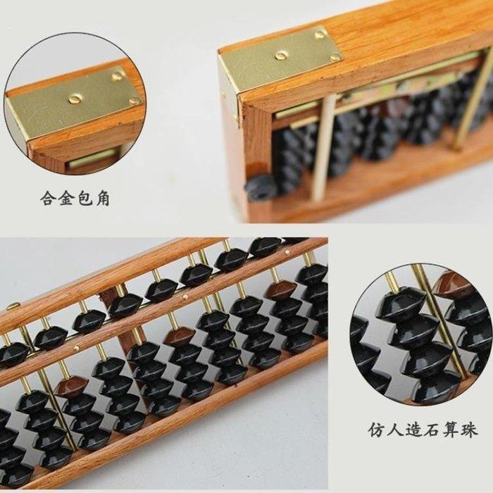 麥麥部落 珠算盤小學生13檔5珠心算盤實木邊框小學生兒童珠心算學生MB9D8