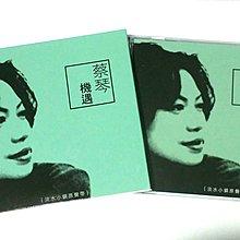 2012首批95%new, 蔡琴機遇台灣瑞星Pre-master CD